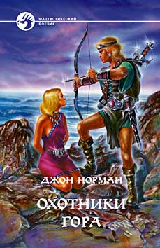 Название книги: Охотники Гора Автор: Норман Джон Жанр: Фэнтези Язык