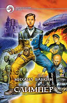 Vasili БукРивер - читайте бумажные книги бесплатно. Поменять