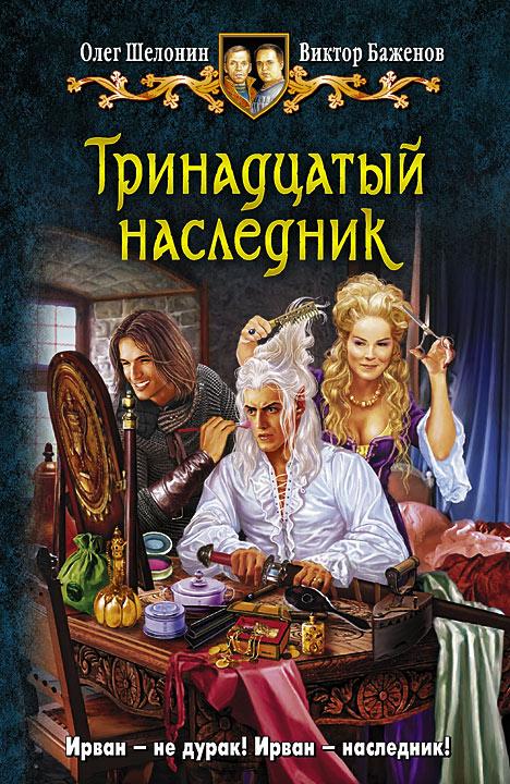 Новые книги фэнтези либрусек - fe641