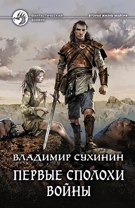 Владимир Сухинин. ПЕРВЫЕ СПОЛОХИ ВОЙНЫ