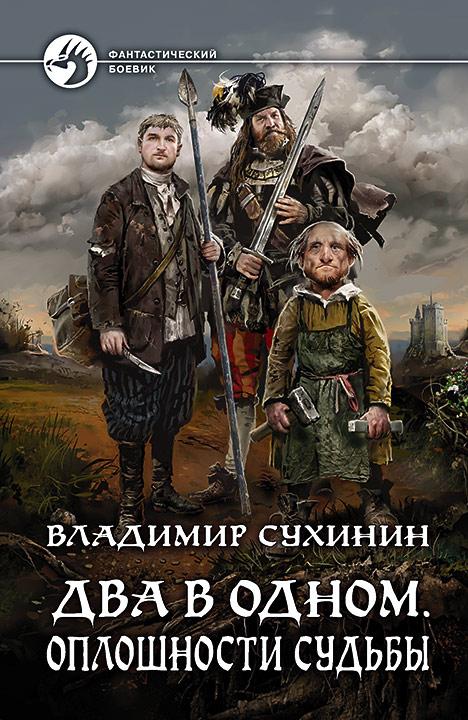 Владимир Сухинин. ДВА В ОДНОМ. ОПЛОШНОСТИ СУДЬБЫ