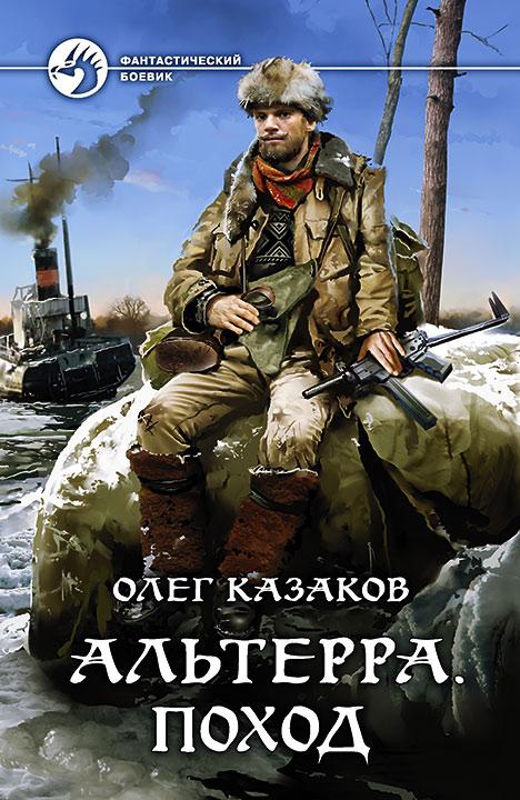 Олег Казаков. АЛЬТЕРРА. ПОХОД