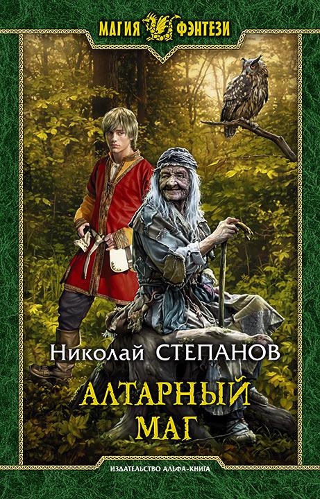 Николай Степанов. АЛТАРНЫЙ МАГ