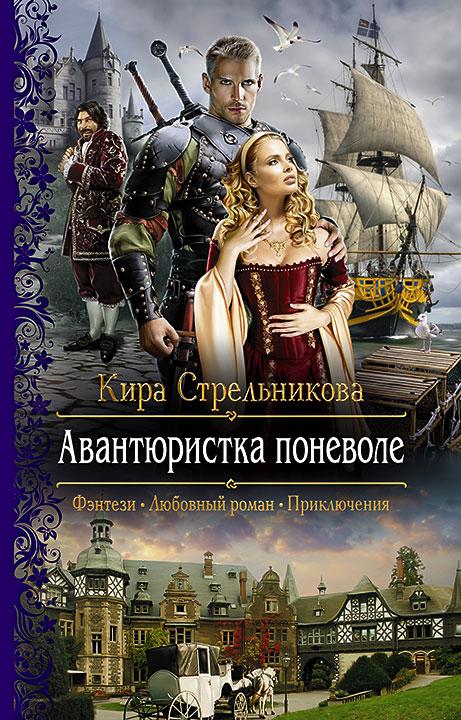 Кира Стрельникова. АВАНТЮРИСТКА ПОНЕВОЛЕ