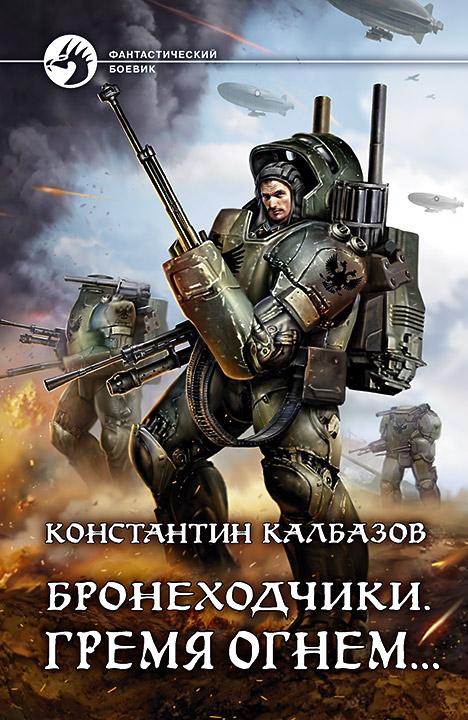 Константин Калбазов. БРОНЕХОДЧИКИ. ГРЕМЯ ОГНЕМ