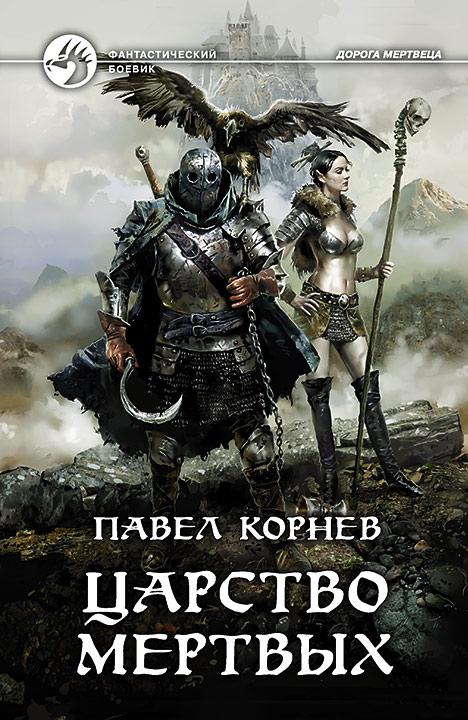 Павел Корнев. ЦАРСТВО МЕРТВЫХ
