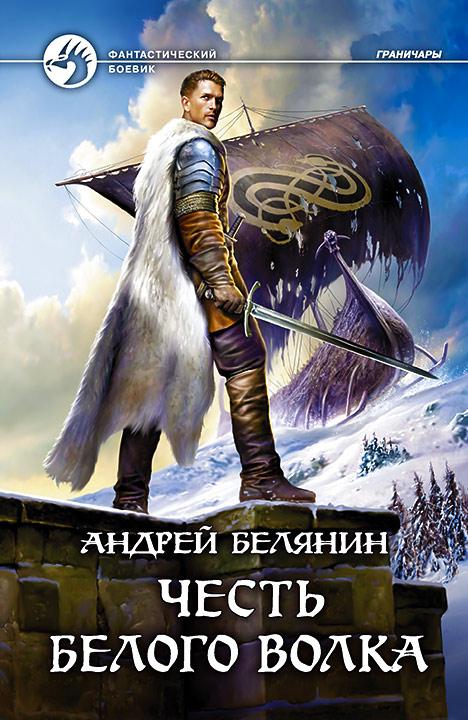 Андрей Белянин. ЧЕСТЬ БЕЛОГО ВОЛКА
