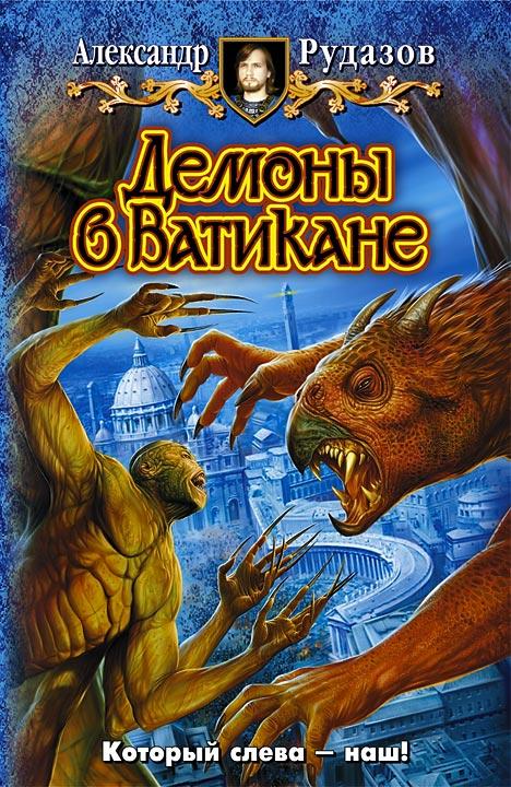 Книги 2012 боевая фантастика