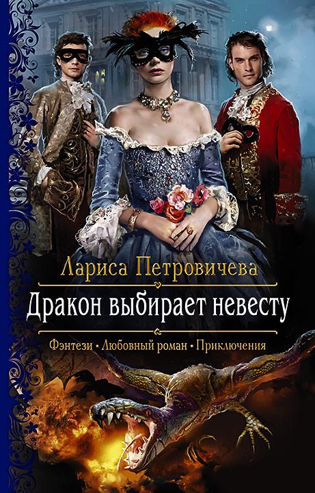 Лариса Петровичева. ДРАКОН ВЫБИРАЕТ НЕВЕСТУ