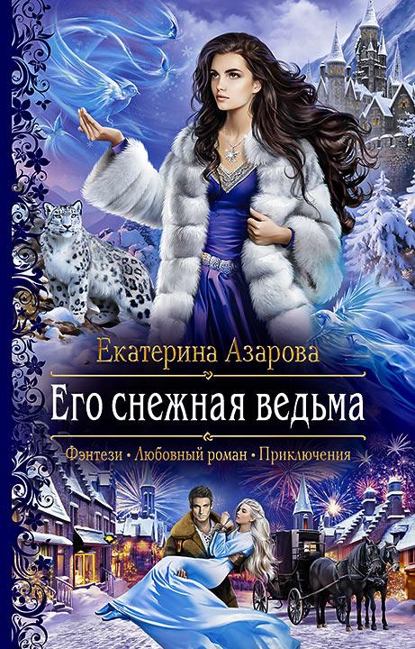 Екатерина Азарова. ЕГО СНЕЖНАЯ ВЕДЬМА