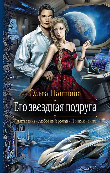 Читать книгу мантек чиа онлайн