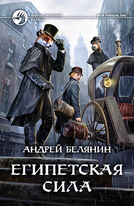 Андрей Белянин. ЕГИПЕТСКАЯ СИЛА