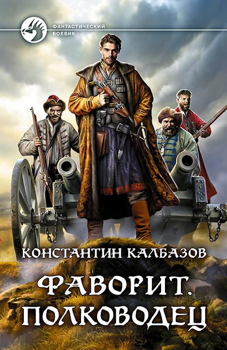 Константин Калбазов. ФАВОРИТ. ПОЛКОВОДЕЦ