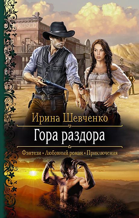 Ирина Шевченко. ГОРА РАЗДОРА
