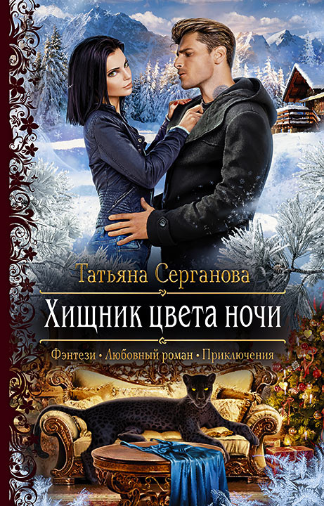 Татьяна Серганова. ХИЩНИК ЦВЕТА НОЧИ