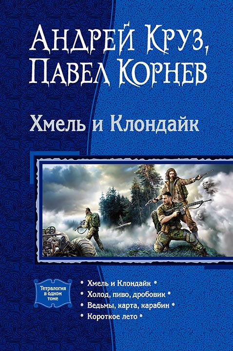 Андрей Круз, Павел Корнев. ХМЕЛЬ И КЛОНДАЙК