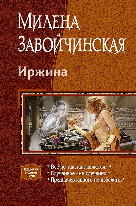 Милена Завойчинская. ИРЖИНА