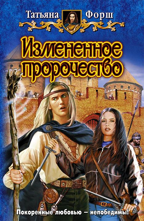 Татьяна форш - биография книги автора loveread ec татьяна форш - биография автора, книги, обсуждение книг