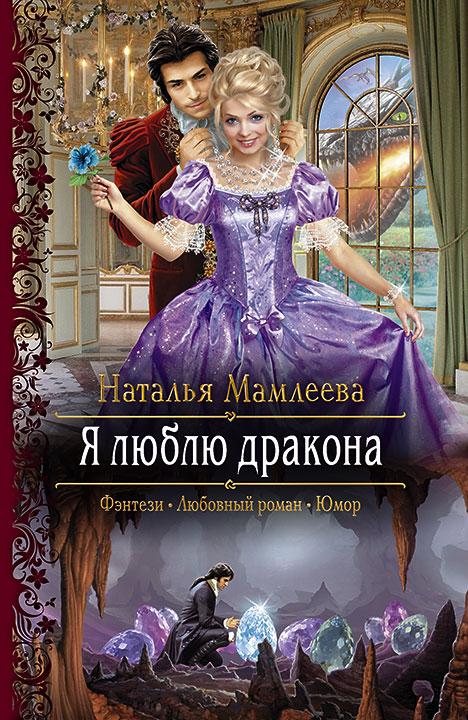 Наталья Мамлеева. Я ЛЮБЛЮ ДРАКОНА