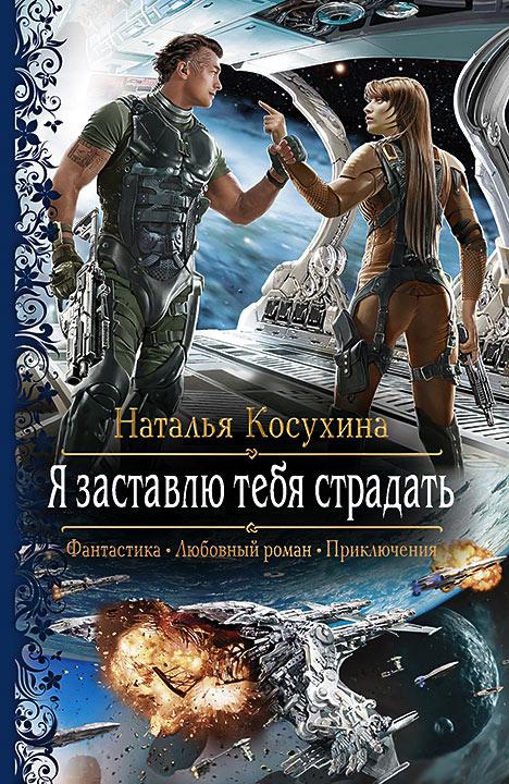 Наталья Косухина. Я ЗАСТАВЛЮ ТЕБЯ СТРАДАТЬ