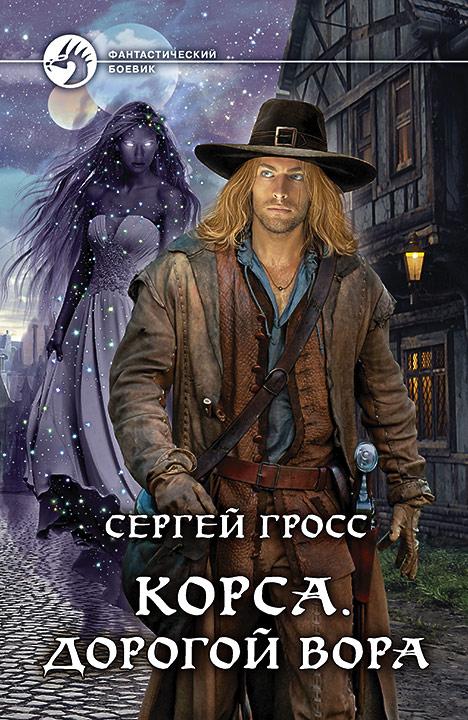 Сергей Гросс. КОРСА. ДОРОГОЙ ВОРА