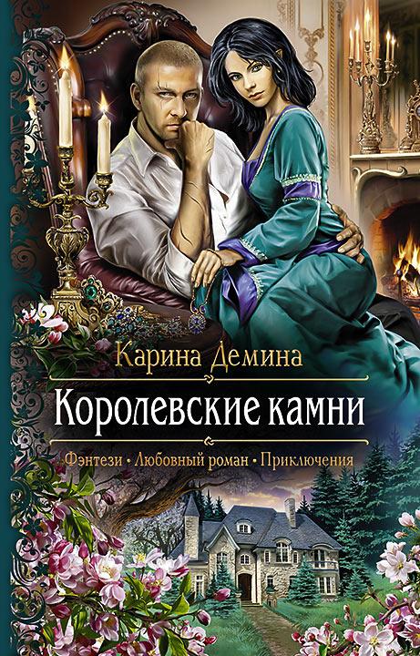 Карина Демина. КОРОЛЕВСКИЕ КАМНИ