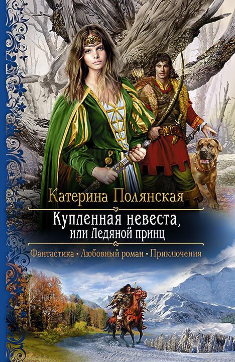 Ева Никольская Кристина Зимняя Все Книги Скачать Бесплатно