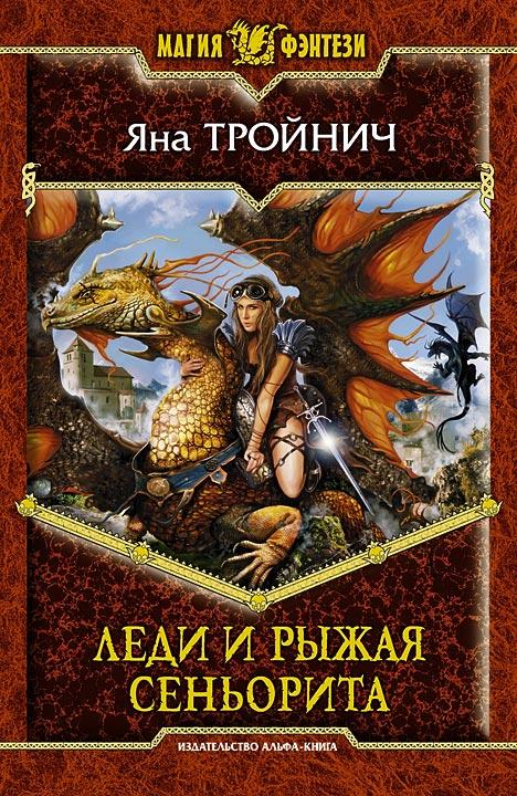 Новые книги фэнтези либрусек - 4