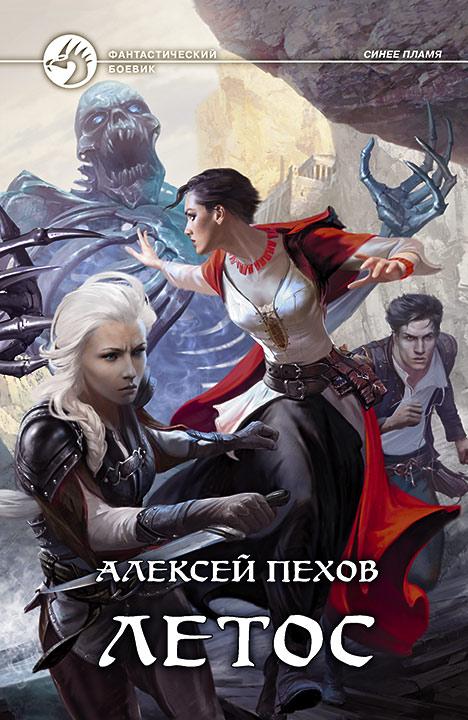 Алексей Пехов. - ЛЕТОС