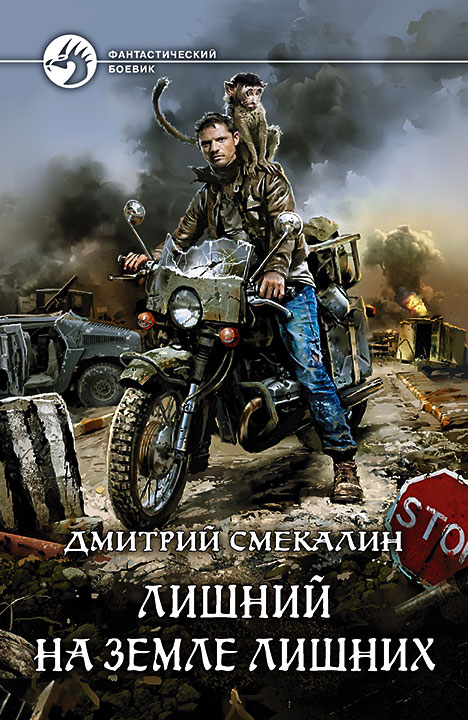 Дмитрий Смекалин. ЛИШНИЙ НА ЗЕМЛЕ ЛИШНИХ