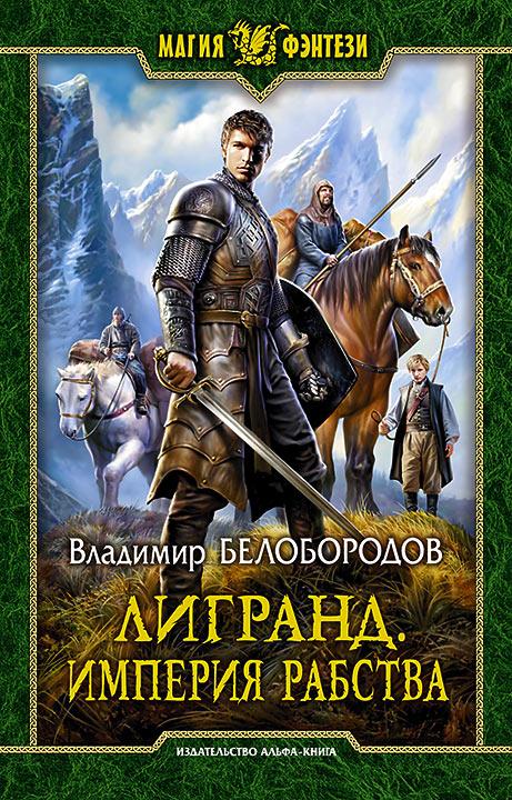 Владимир Белобородов. ЛИГРАНД. ИМПЕРИЯ РАБСТВА