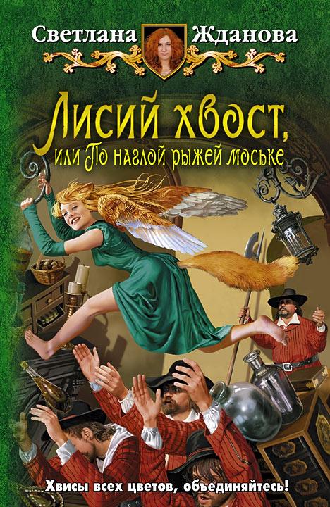 http://www.armada.ru/ImagBig/LisiHvos.jpg
