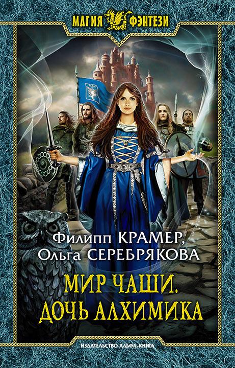 Филипп Крамер, Ольга Серебрякова. МИР ЧАШИ. ДОЧЬ АЛХИМИКА