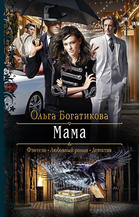 Ольга Богатикова. МАМА