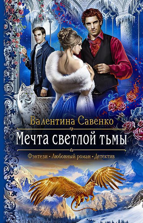 Мечта светлой тьмы. Валентина Савенко