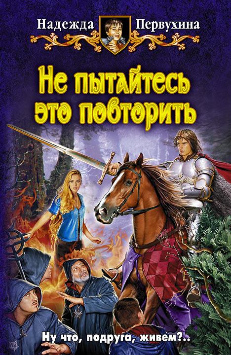 Вадим панов охотники на вампиров скачать книгу fb2 txt бесплатно.