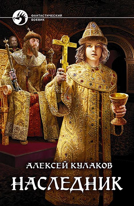 Алексей Кулаков. НАСЛЕДНИК