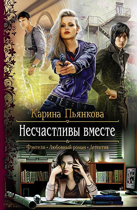 Карина Пьянкова. НЕСЧАСТЛИВЫ ВМЕСТЕ