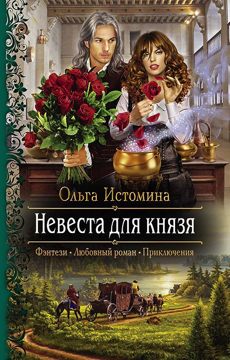 Ольга Истомина. НЕВЕСТА ДЛЯ КНЯЗЯ
