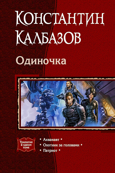 Константин Калбазов. ОДИНОЧКА