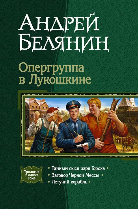 Андрей Белянин. ОПЕРГРУППА В ЛУКОШКИНЕ