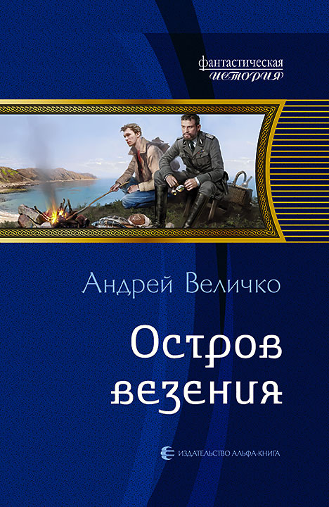 Андрей Величко. ОСТРОВ ВЕЗЕНИЯ