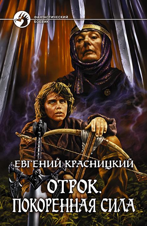 Скачать Книгу Отрок Евгений Красницкий