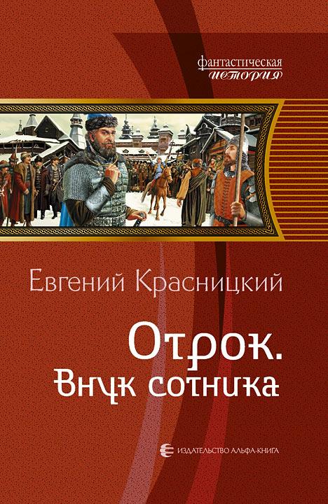 Евгений Красницкий Отрок
