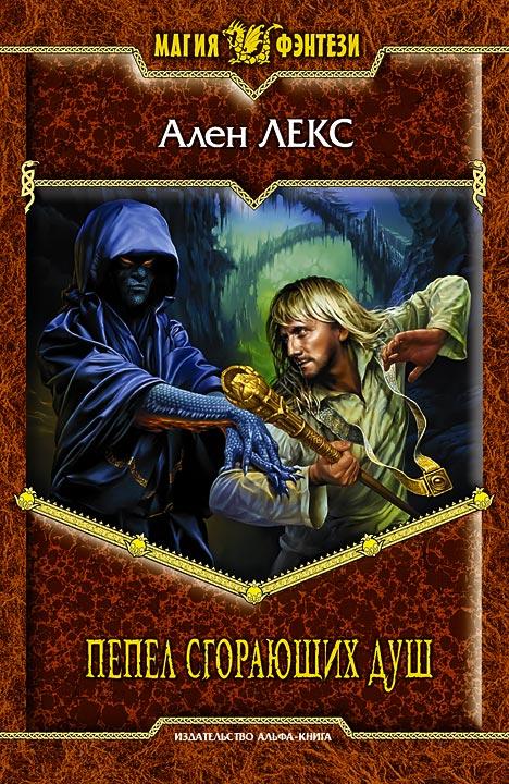 Новые книги фэнтези либрусек - 894f0