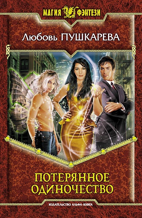 Скачать книги в формате fb2 любовная фэнтези
