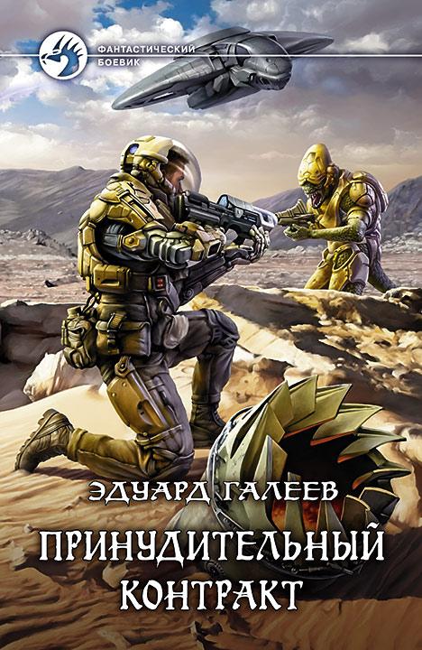 Принудительный контракт-1. Эдуард Галеев
