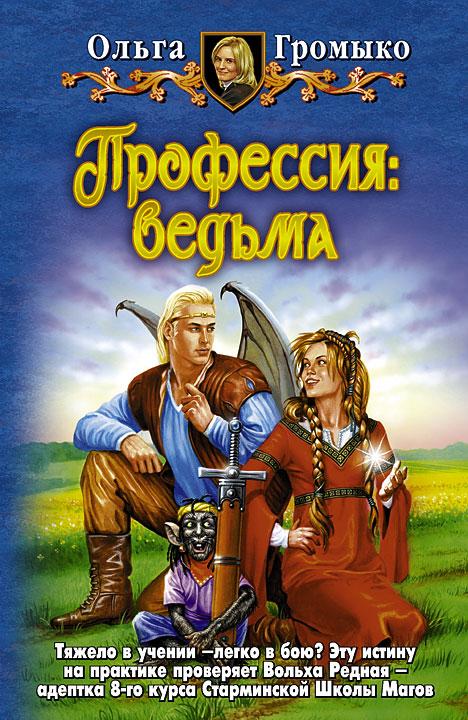 Ольга Громыко. ПРОФЕССИЯ: ВЕДЬМА