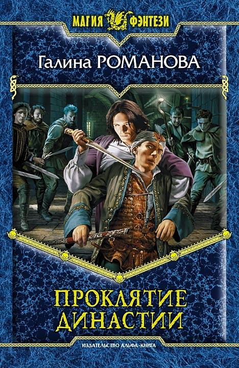 Новые книги фэнтези либрусек - 78