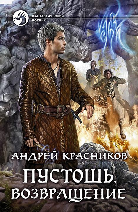 Андрей Красников. ПУСТОШЬ. ВОЗВРАЩЕНИЕ